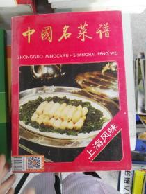 特价:中国名菜谱 : 上海风味9787500517306