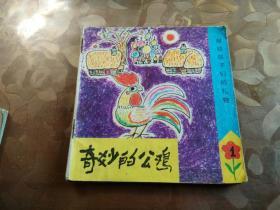 小人书; 奇妙的公鸡[1]