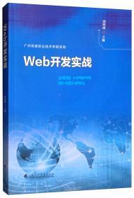 (可发货)Web开发实战
