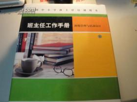 班主任工作手册:班级管理与活动设计  上册一本