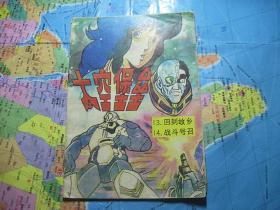 太空堡垒 【13回到故乡14战斗号召】 32开彩色连环画