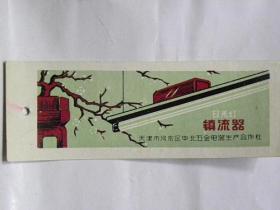 日光灯镇流器合格证书签—天津市河东区华北五金电器生产合作社(50年代)