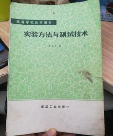 实验方法与测试技术   (倪宏革的书,倪宏革 烟台鲁东大学土木工程学院院长、教授、博士。)