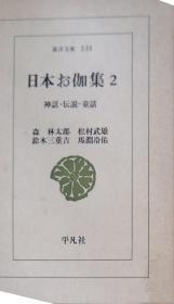 《日本お伽集》(日本神话故事),东洋文库经典版本,全两卷