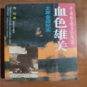 中国抗日战争纪实丛书:血色雄关——太原会战纪实