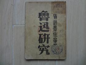 鲁迅研究 上集 (馆藏书)