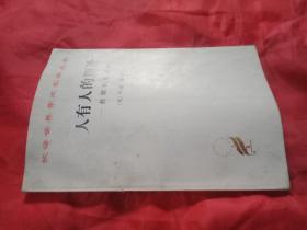 汉译世界学术名著丛书·人有人的用处