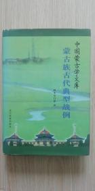 蒙古族古代典型战例(汉)精装