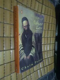 CHAIM POTOK THE GIFT OF ASHER LEV