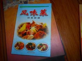 风味菜营养食谱