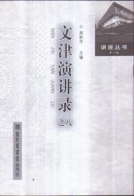 讲座丛书(第一编)文津演讲录之八