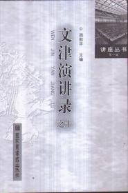 讲座丛书(第一编)文津演讲录之十