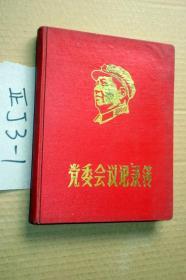 党委会议记录薄  16开精装   文革大红封面 有毛主席语录  未使用