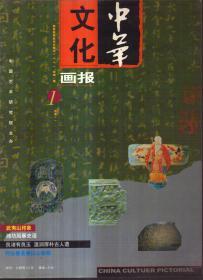 中华文化画报 2001年第1期