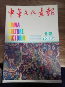 中华文化画报 1996年1.2合集