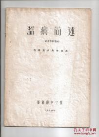 温病简述(1959年油印本)成都中医学院   原件出售 品相见图
