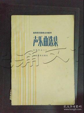 声乐曲选集:中国作品1
