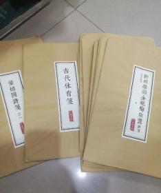 新镌崇祯金瓶梅版书画诗笺,8一14回,雕版水印,共14张
