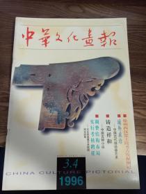 中华文化画报 1996年3.4合集