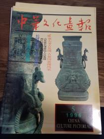 中华文化画报 1996年5期