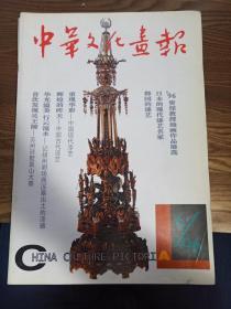 中华文化画报 1996年6期