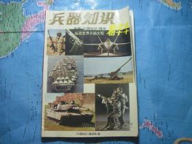兵器知识精华本 1993年4月增刊 1979-1984