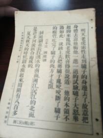 新学制国语教科书,第七册,民国