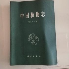 中国植物志(第三十一卷)