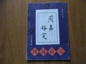 周易研究1999.1