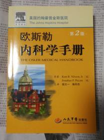 欧斯勒内科学手册(第2版)