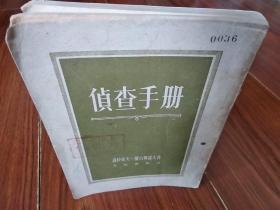 侦查手册(1953年印)