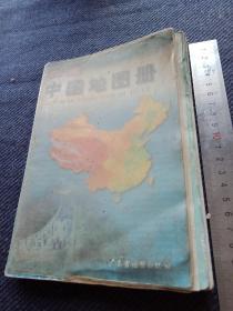 《新编中国地图册》