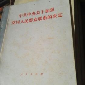 中共中央关于加强党同人民群众联系的决定