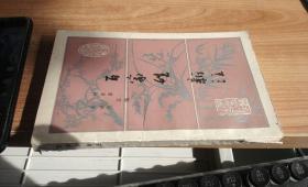 百家姓新注 作者 : 郗政民等撰著作 出版社 : 华岳文艺出版社 版次 : 第一版第一次印刷 出版时间 : 1989-04 印刷时间 : 1989-04 装帧 :
