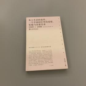 私人生活的变革:一个中国村庄里的爱情、家庭与亲密关系(1949-1999)