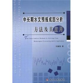 中长期水文预报成因分析方法及其应用