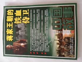 中国故事  纪实版  总第387期  蒋家王朝的铁血侍卫
