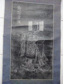 《秦始皇像》老拓片(八.九十年代装裱)【保真】