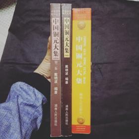 《中国铜元大集》 《中国铜元大集彩图本》第二集 《中国铜元大集彩图本》3本合售   1版1印   私藏9品如图