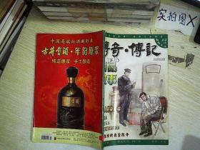 傳奇傳記 2011年第8期(上旬)