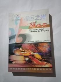 奥运之光耀北京 钱币邮票珍藏 庆祝北京申办2008年奥运会成功 (包邮快递)
