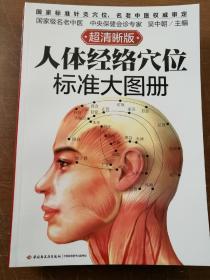 人体经络穴位标准大图册
