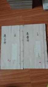 蓬壶科(上下册,太乙教唯一传世科仪,后有35道符)