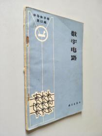 数字电路 半导体手册第12编