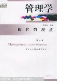 管理学:现代的观点,第二版