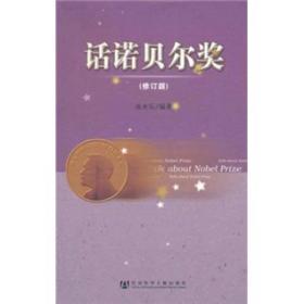 话诺贝尔奖(修订版)