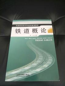 铁路职业教育铁道部规划教材:铁道概论