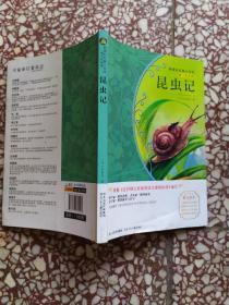 昆虫记/新课标名著小书坊·青少彩绘版
