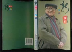 新戏剧2010秋冬卷(大型话剧《衰项英》的作者草青的签名本)