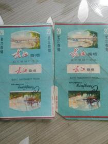 长江烟标1967年